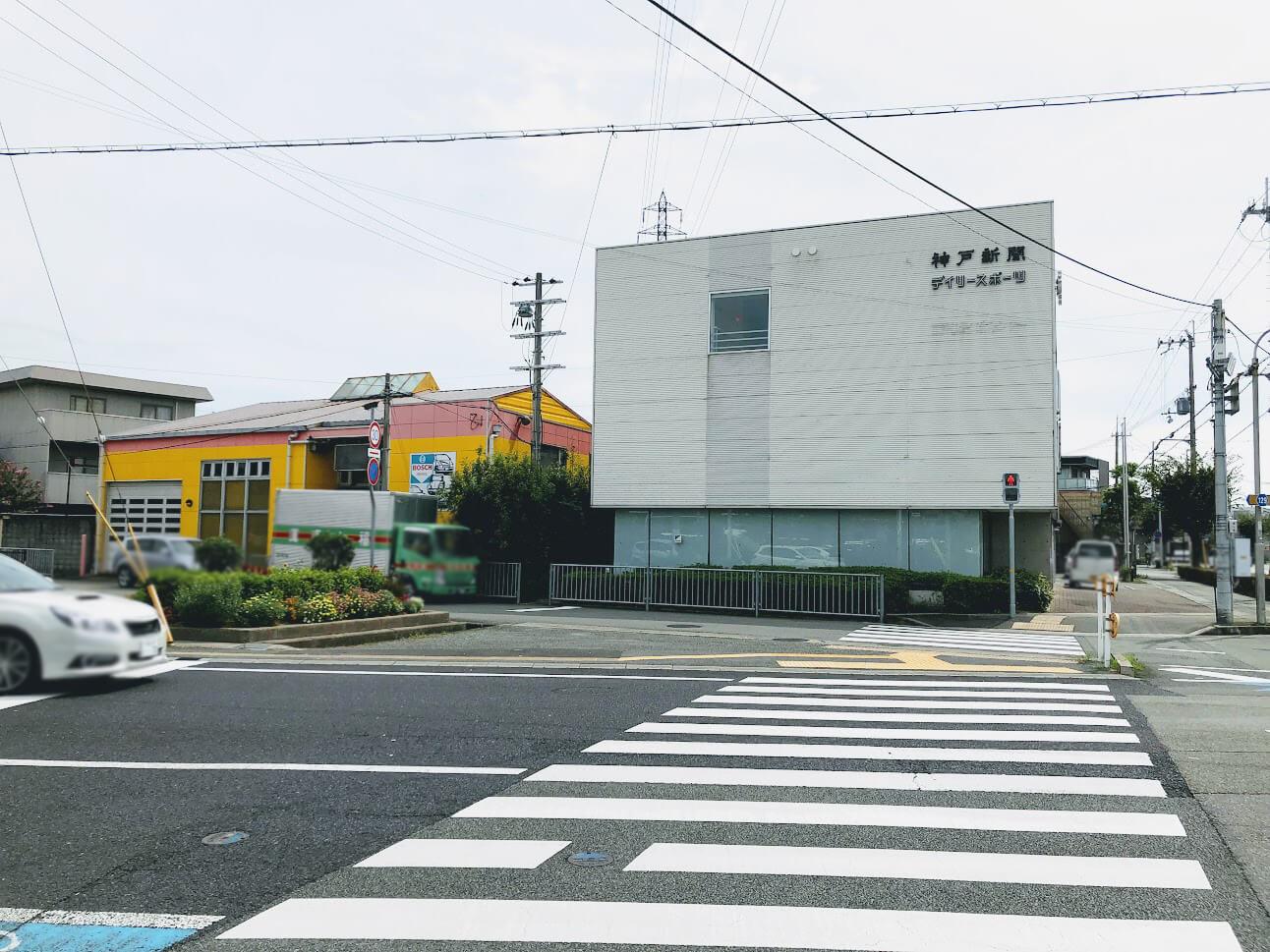 神戸新聞東播支社