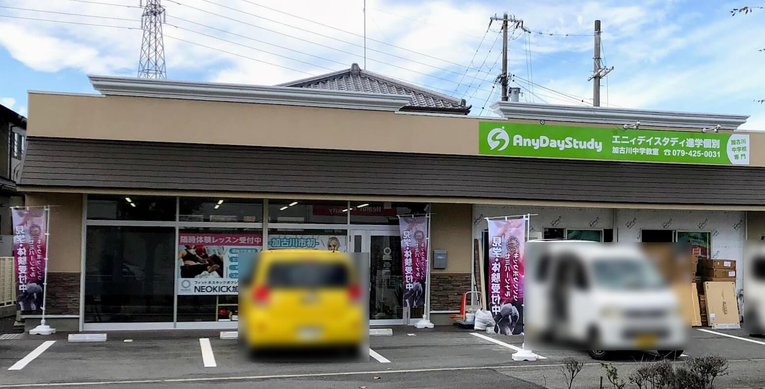 NEOKICK加古川店とエニィデイスタディ加古川中学教室