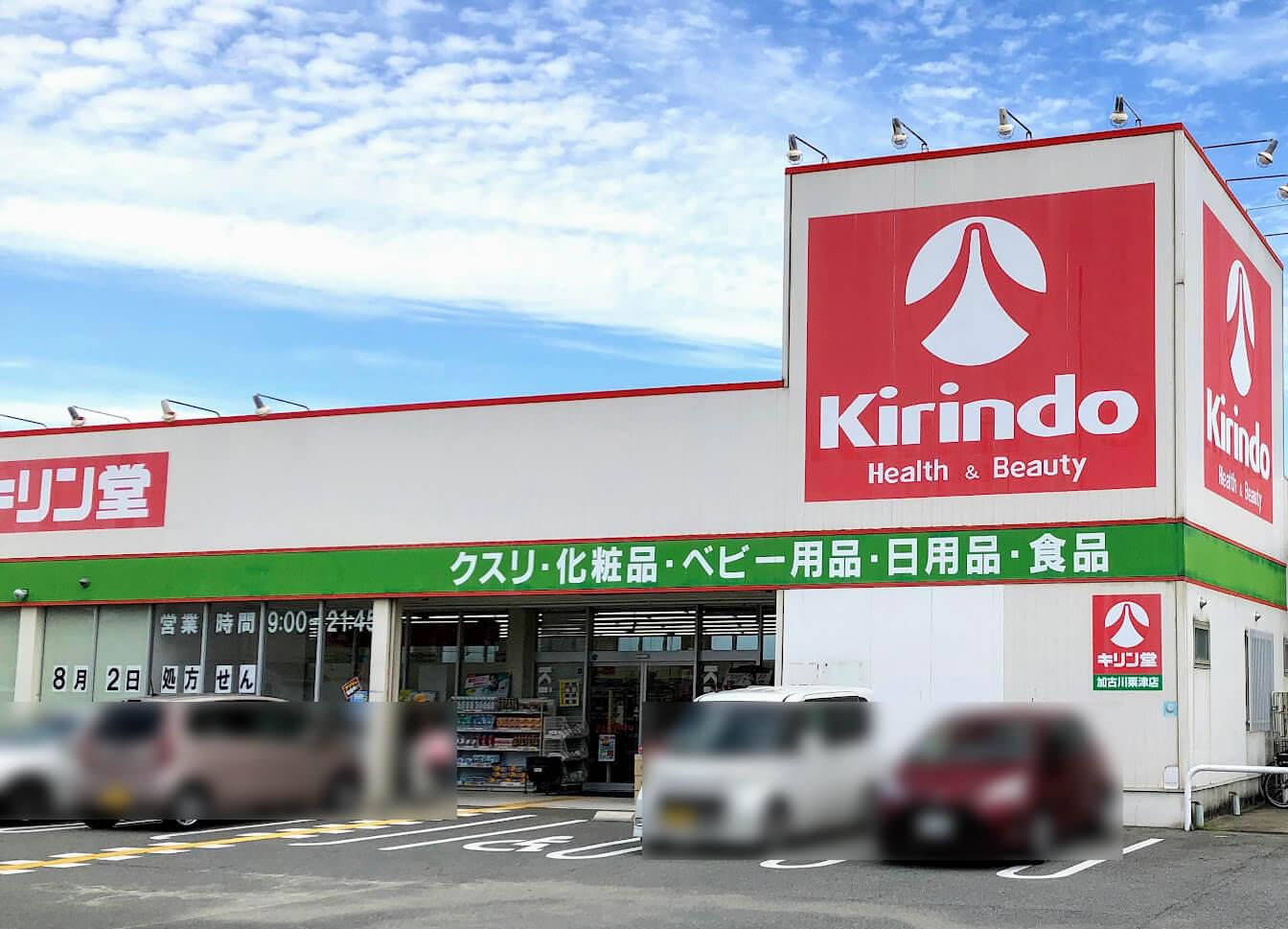 キリン堂加古川粟津店