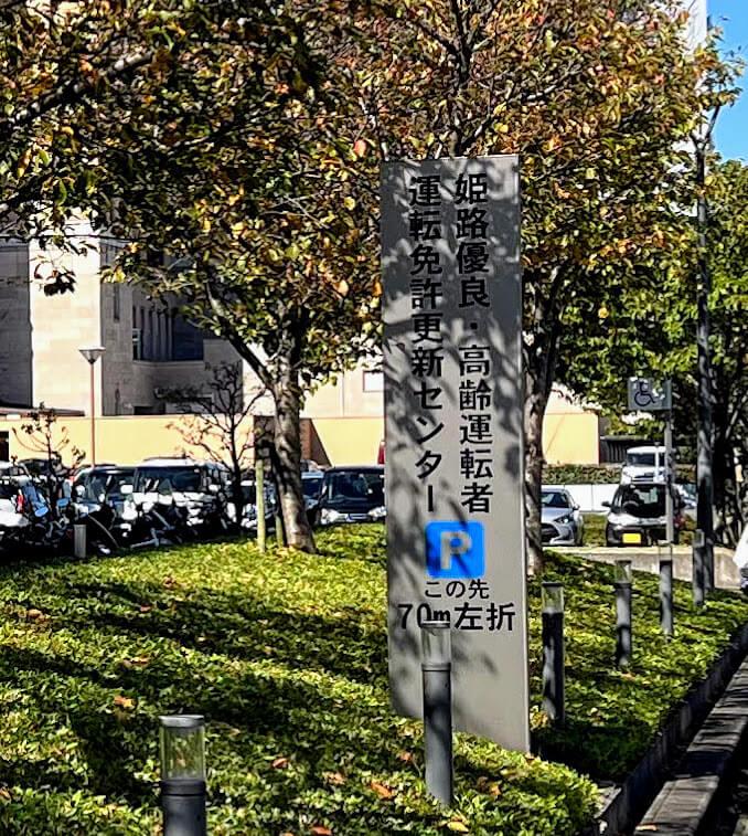 姫路更新センター駐車場の案内