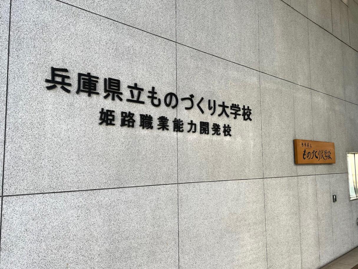 兵庫県立ものづくり大学校姫路職業能力開発校