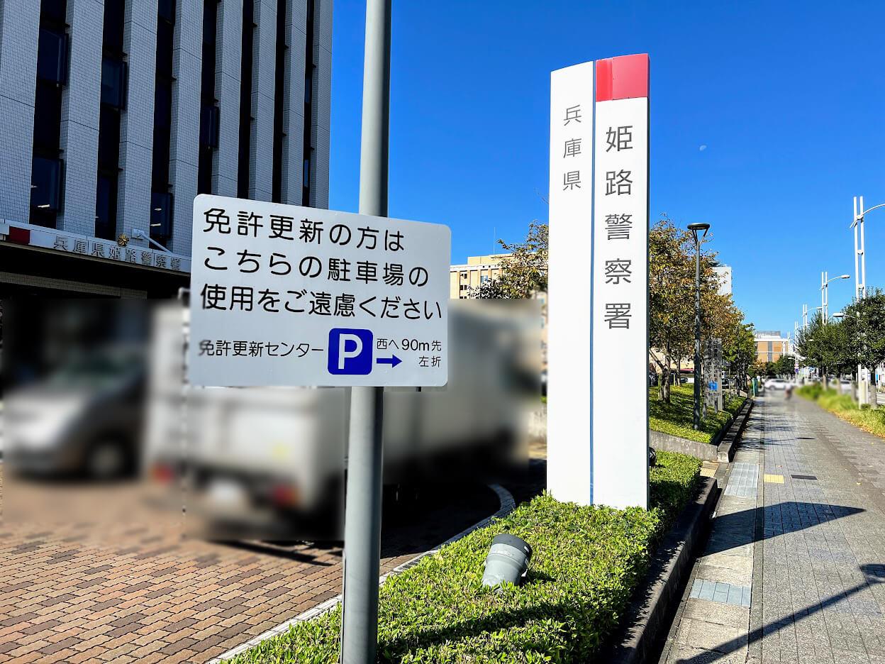 姫路警察署