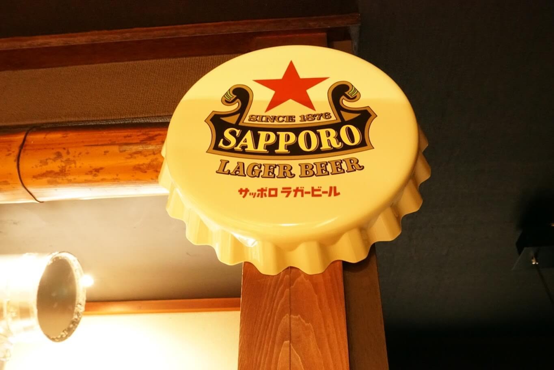 サッポロラガービールの王冠