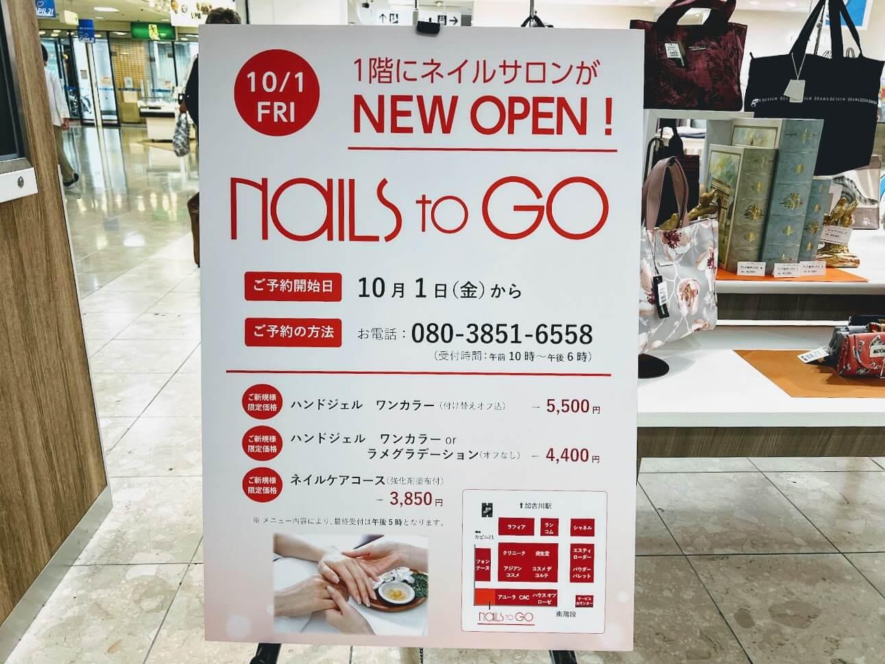 ネイルズトゥゴー加古川ヤマトヤシキオープンのお知らせ