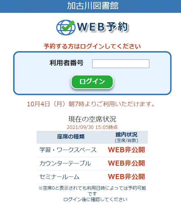 加古川図書館Web予約キャプチャ