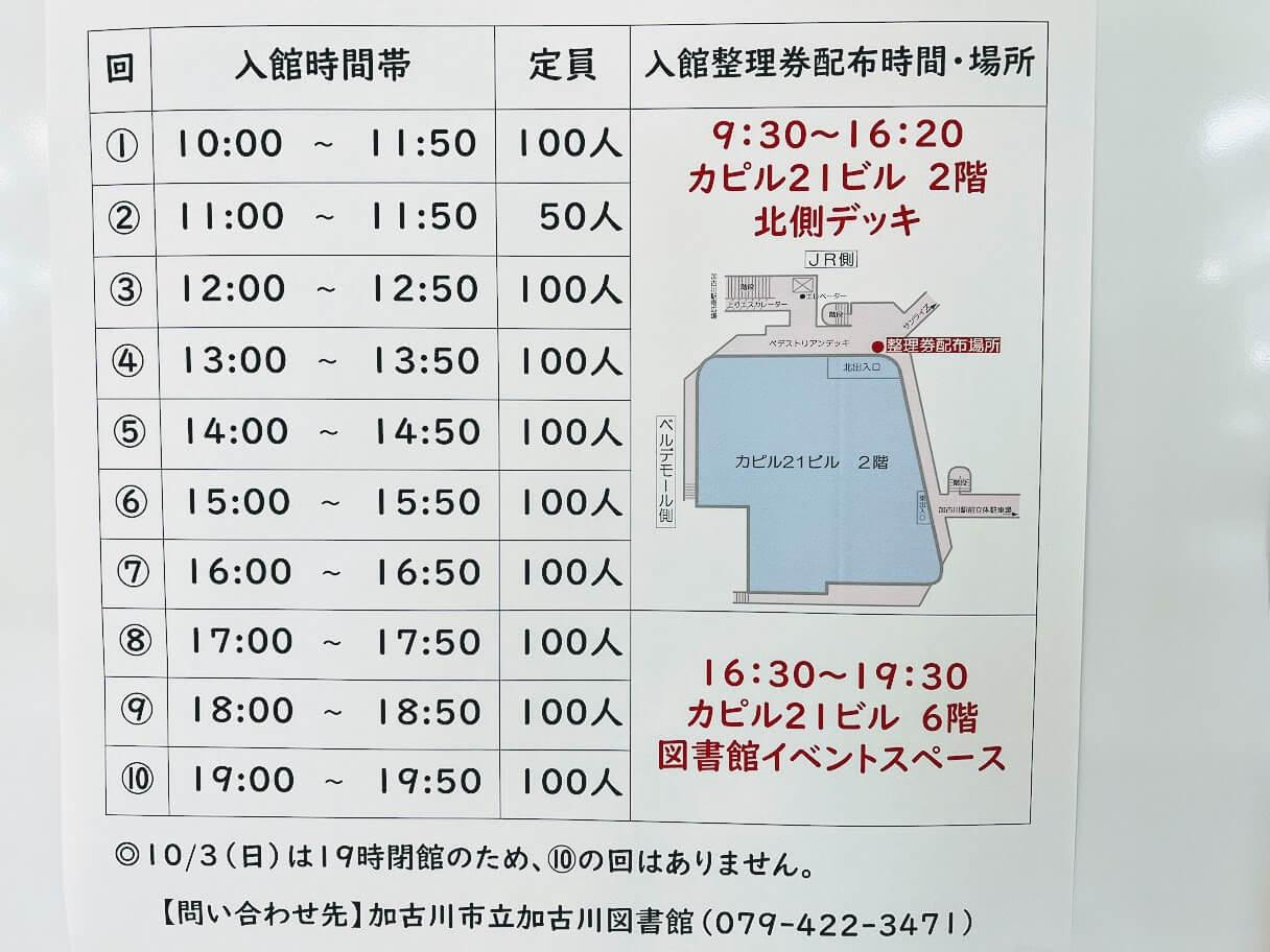 加古川図書館入館整理券について