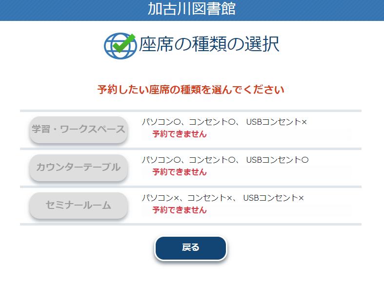 加古川図書館座席予約システム画面