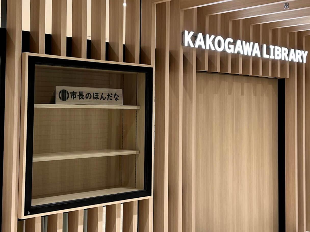 加古川図書館エントランス