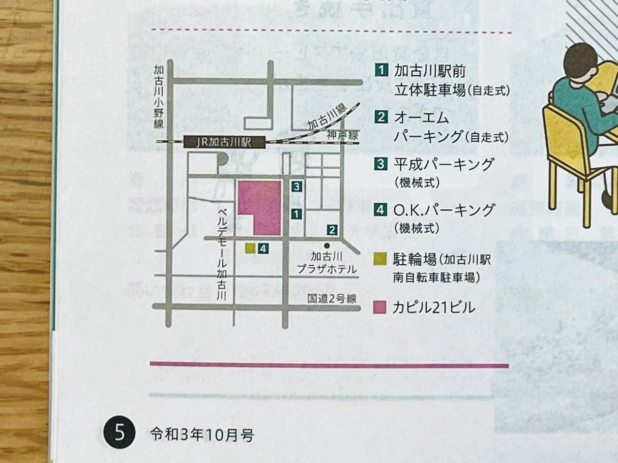 加古川図書館駐車場・駐輪場マップ