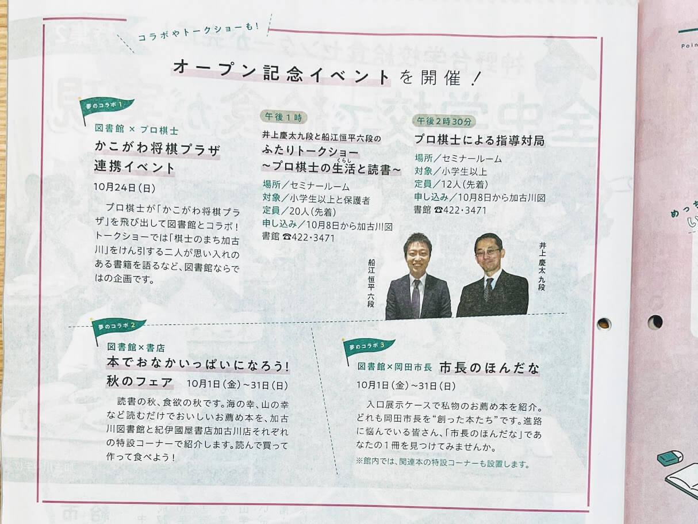 加古川図書館オープン記念イベント