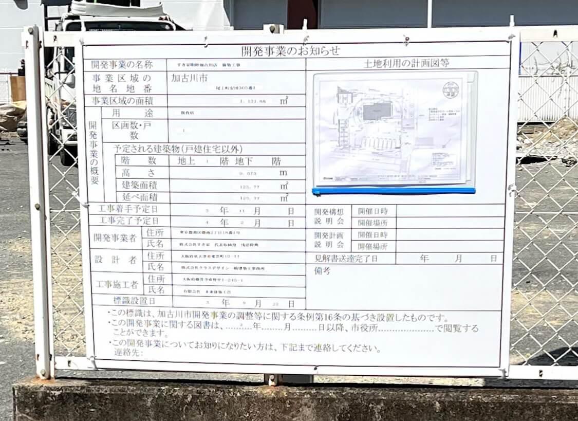すき家明幹加古川店の開発事業のお知らせ