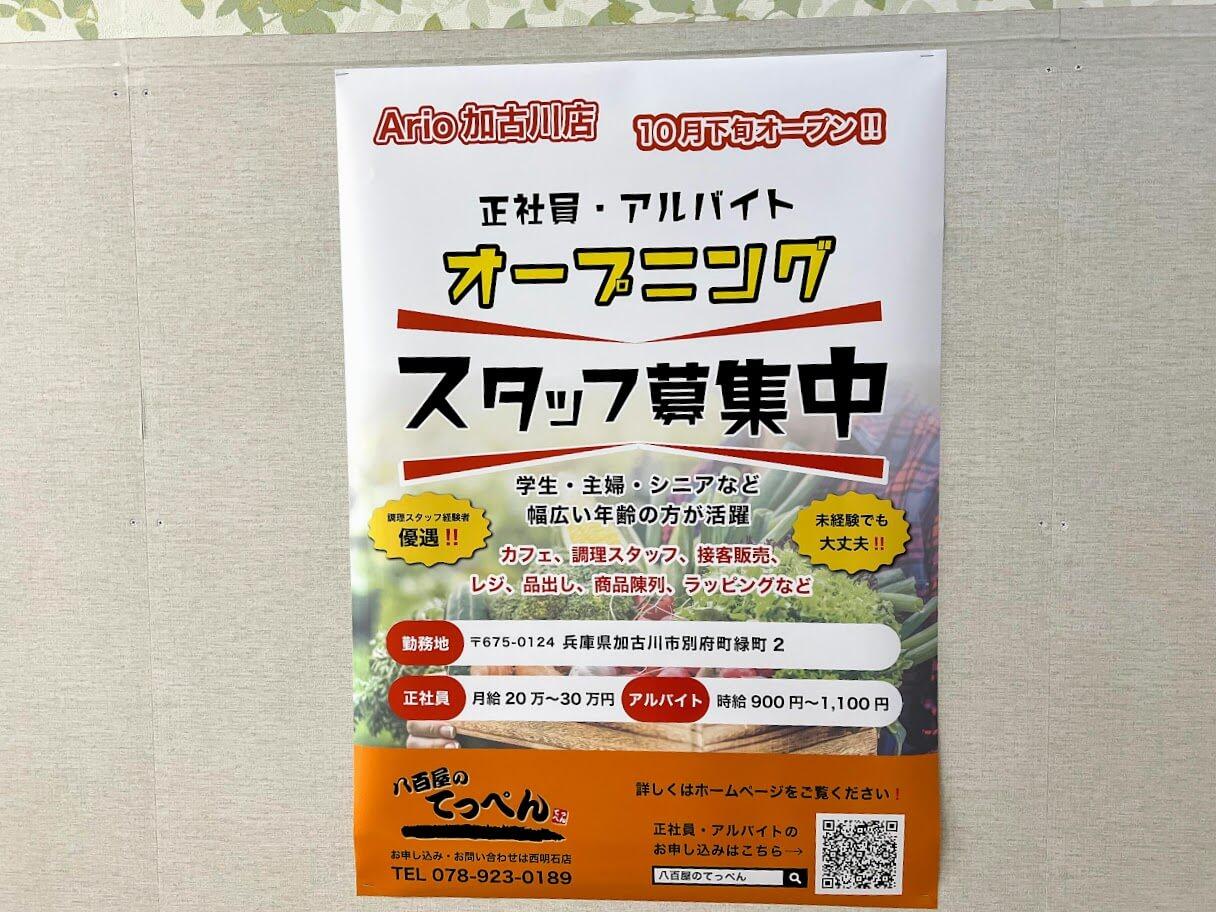 八百屋のてっぺんArio加古川店のオープニングスタッフ募集のお知らせ