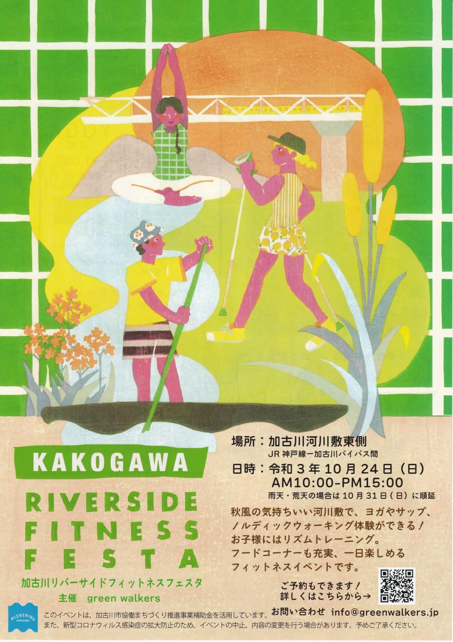 KAKOGAWA RIVERSIDE FITNESS FESTA(加古川リバーサイドフィットネスフェスタ)チラシ表