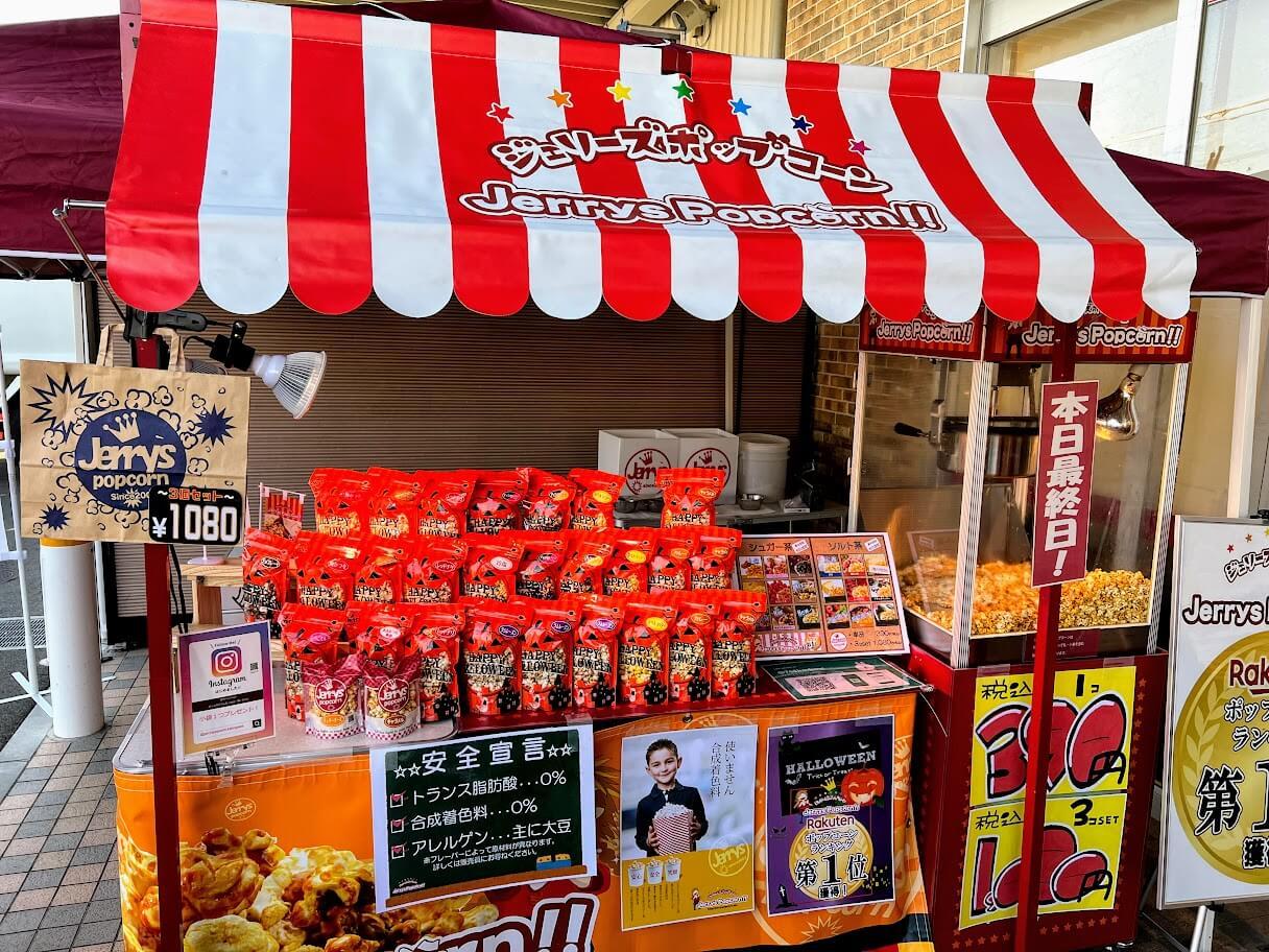 ジェリーズポップコーン加古川店お店の様子