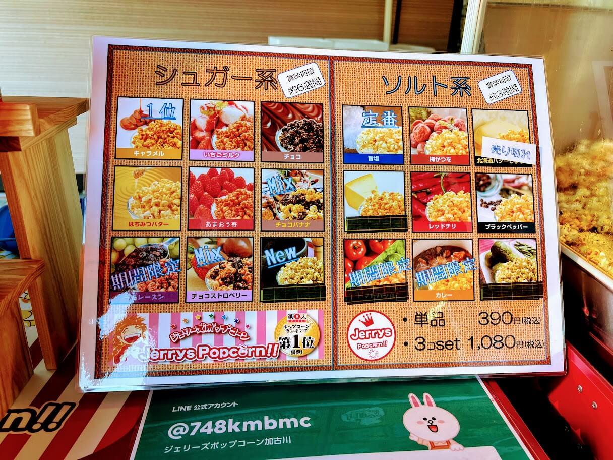 ジェリーズポップコーン加古川店のメニュー表