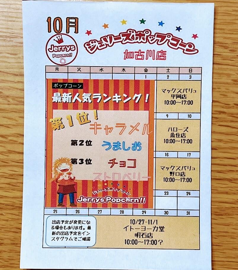 ジェリーズポップコーン加古川店10月の出店スケジュール