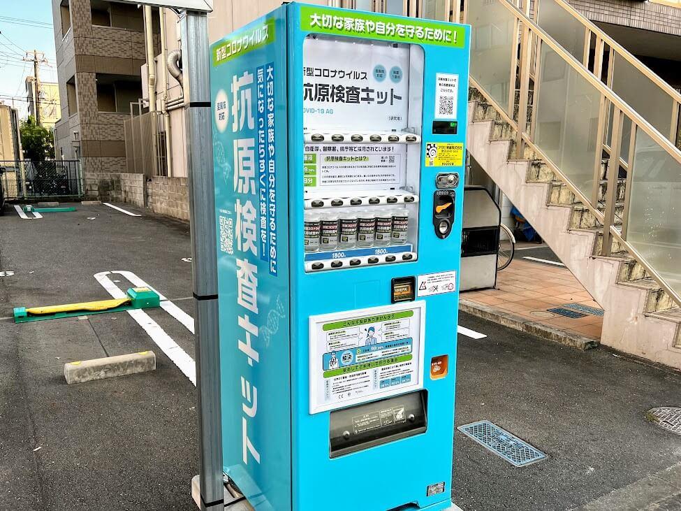 東加古川駅南の抗原検査キットの自動販売機
