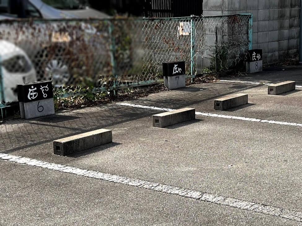 庄や駐車場