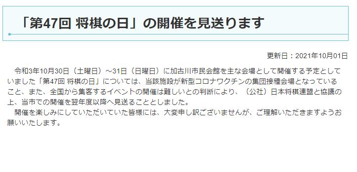 第47回将棋の日イベント開催中止のお知らせ