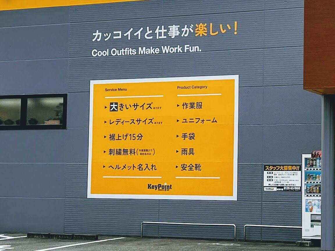 キーポイント加古川店サービス内容