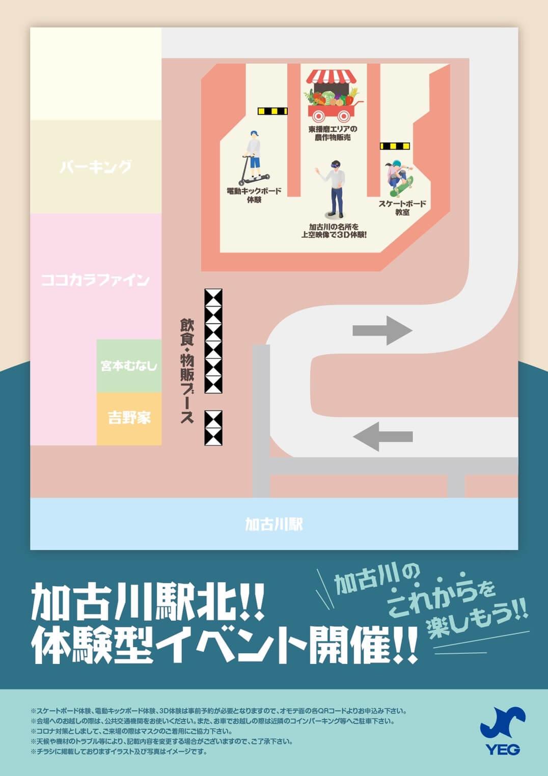 未来ストリートフェスティバル in 加古川チラシ裏