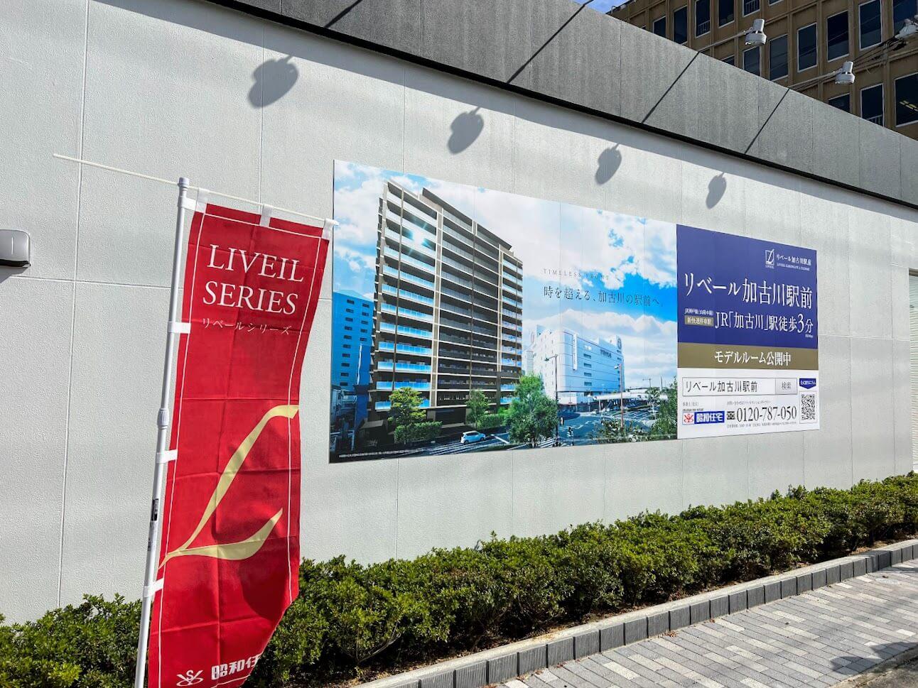リベール加古川駅前モデルルームの壁