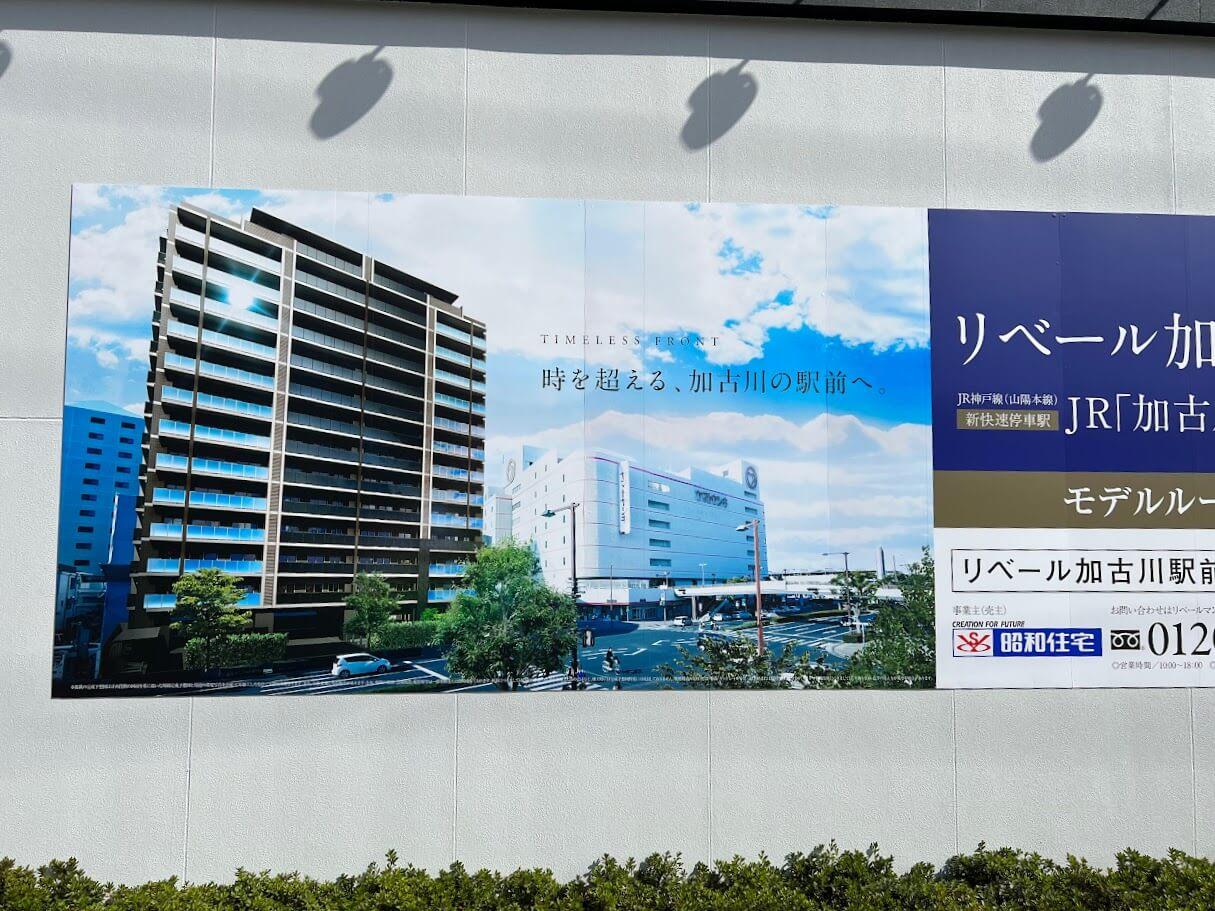 リベール加古川駅前イメージ
