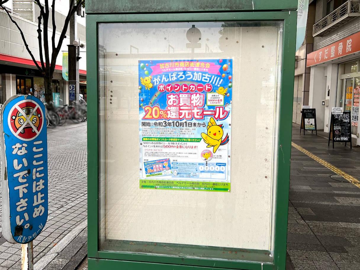 がんばろう加古川!20%還元セールポスター